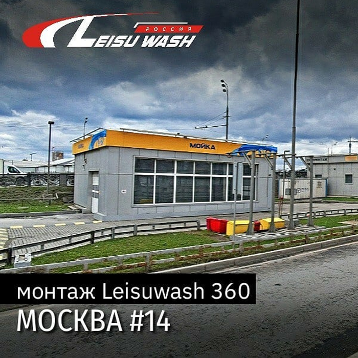 Leisuwash 14th project in Moscow