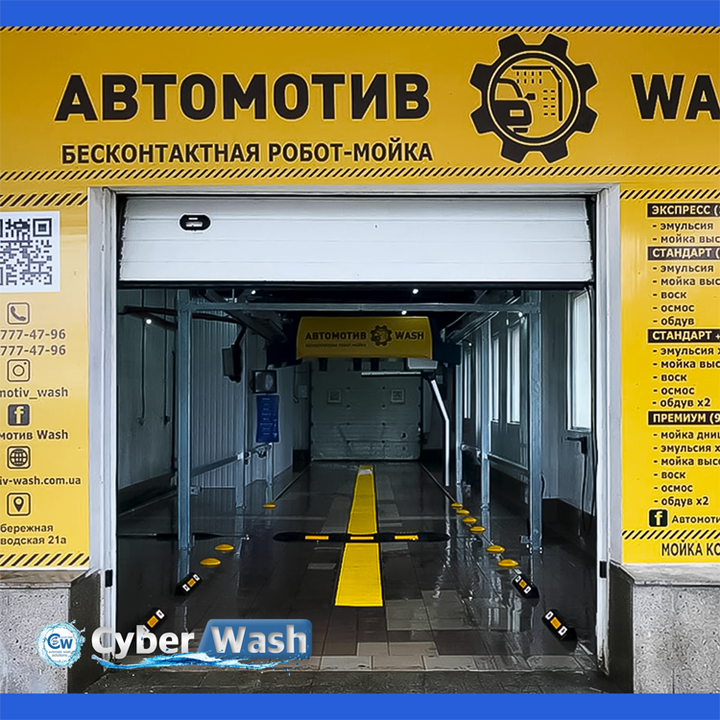 Cyberwash 360 in Dnipro